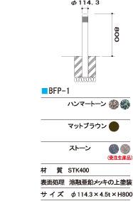 バリアフリーポール BFP-1寸法図