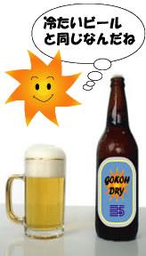 冷たいビールと同じなんだね。