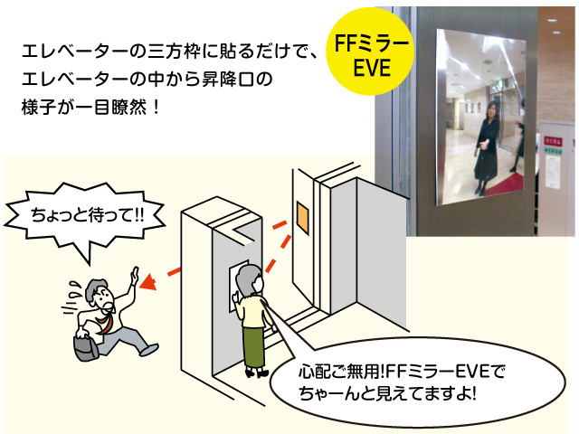 FFミラー エレベーター用