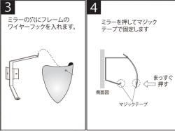 ラミコーナー設置方法2