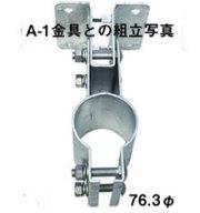 A1B1金具
