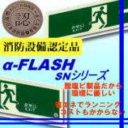 高輝度蓄光避難誘導標識SNシリーズ
