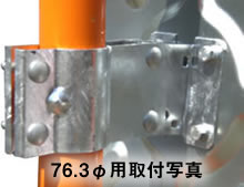 支柱取付写真76.3φ