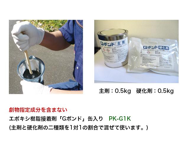 劇物指定成分を含まないエポキシ樹脂接着剤「Gボンド」1kg(缶入り) 主剤と硬化剤を混ぜて使用します。
