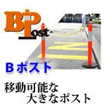 移動可能な大きなポスト「Bポスト」