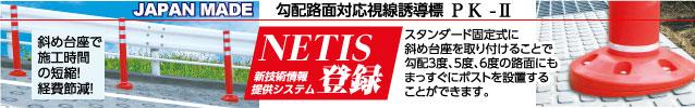 PK-2 勾配対応視線誘導標 NETIS登録製品