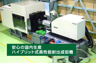 「PK-Ⅱ」安心の国内生産