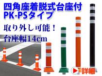 ポストキング 四角座着脱式台座付 PK-PSタイプ