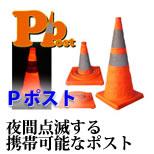 夜間点滅する携帯可能なポスト「Pポスト」