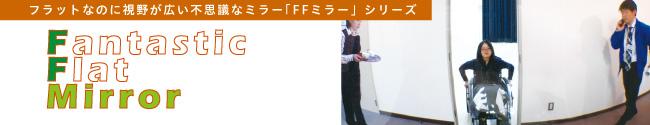 FFミラー