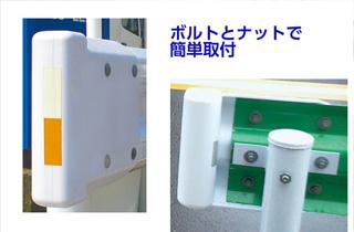 プロテクトガードGRボルトとナットで取付簡単