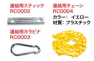 連結キャップ関連商品